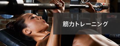 筋力トレーニング