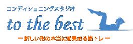 福岡のパーソナルトレーニング、筋力・体幹トレーニングTO THE BEST